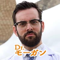 ドクターモーガン