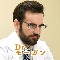 ドクターモーガンの会議室
