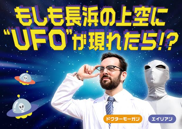 """もしも長浜の上空に""""UFO""""が現れたら!?まず私は自分の目を疑うだろう"""