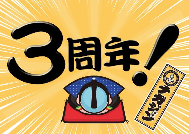 ナガジン3周年!長浜人とゲラゲラ笑いながら作る喜び、気がつけばハッケンだらけでした!