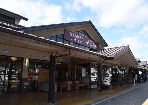道の駅 塩津海道あぢかまの里