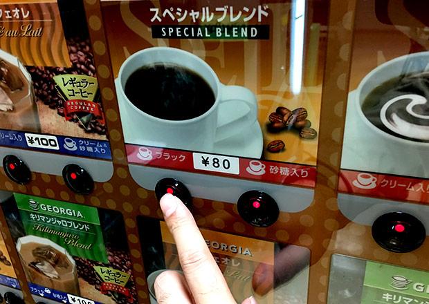 コーヒーの自動販売機