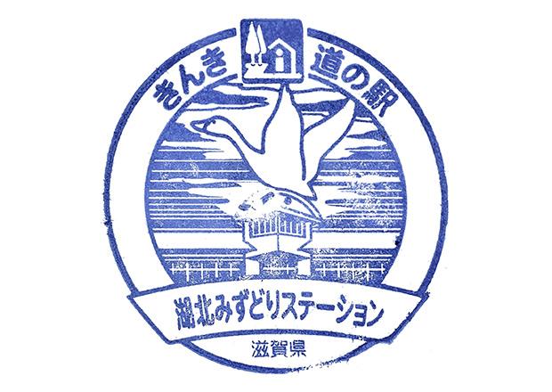 滋賀県 きんき 道の駅 湖北みずどりステーションのスタンプ