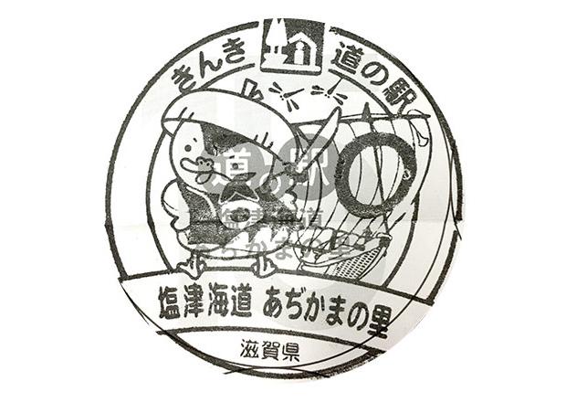 きんき道の駅スタンプラリー塩津海道 あぢかまの里 滋賀県