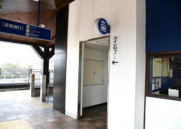 長浜駅のコインロッカーの場所