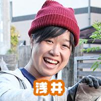 浅井千穂 フォトグラファー