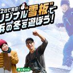 """【たった2日!】スノボ代わりに""""オリジナル雪板""""を作って長浜の冬を遊ぼう!"""