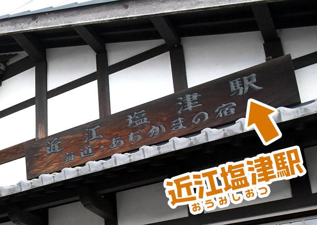 JR近江塩津駅(おうみしおつ)