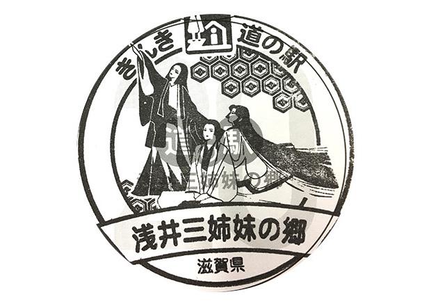 きんき道の駅スタンプラリー浅井三姉妹の郷 滋賀県