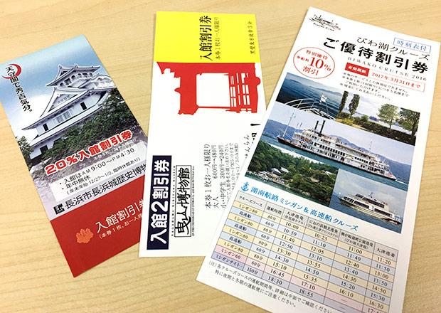 長浜城と曳山博物館の割引券