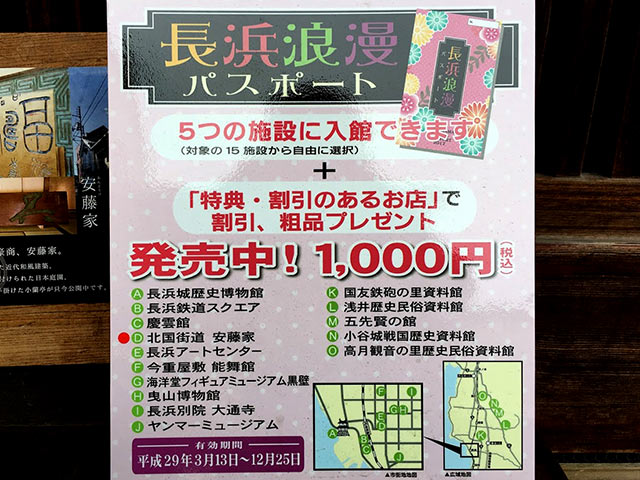 長浜ロマンパスポートを使って長浜観光