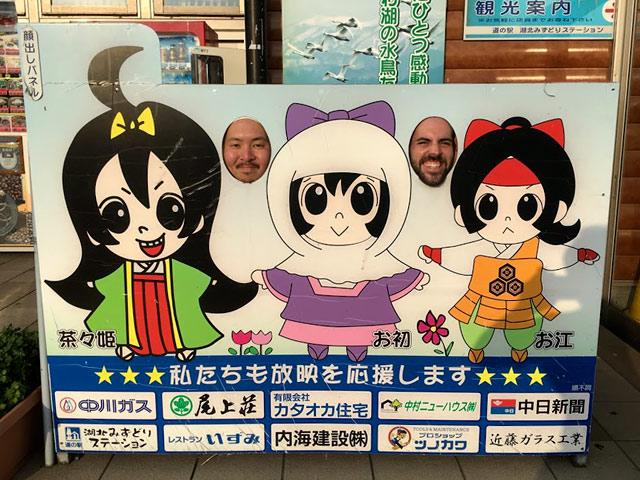 湖北みずどりステーションにある浅井三姉妹の顔ハメ看板