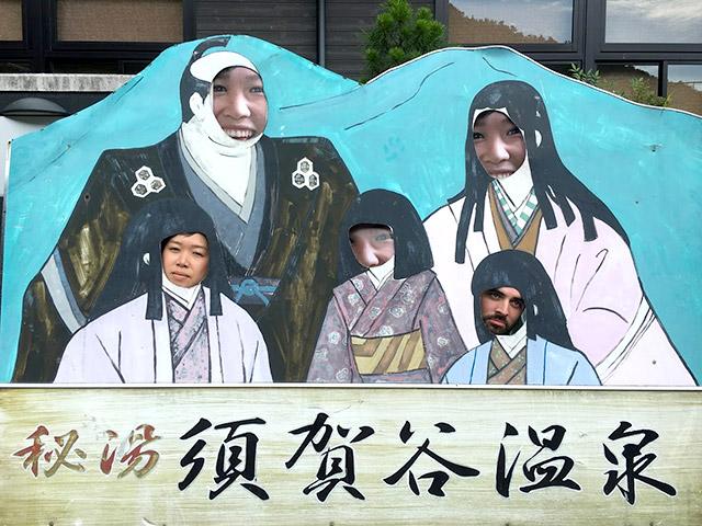 須賀谷温泉の前にある顔ハメ看板