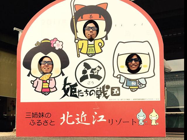 三姉妹のふるさと北近江リゾートにある顔出しパネル