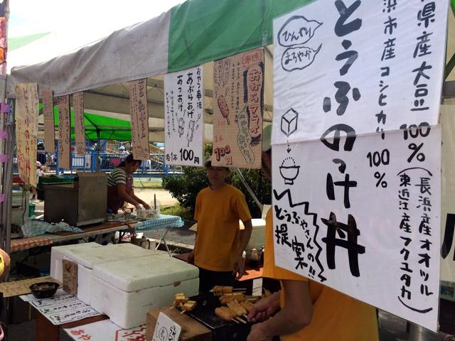 地元のお豆腐屋さんののっけ丼