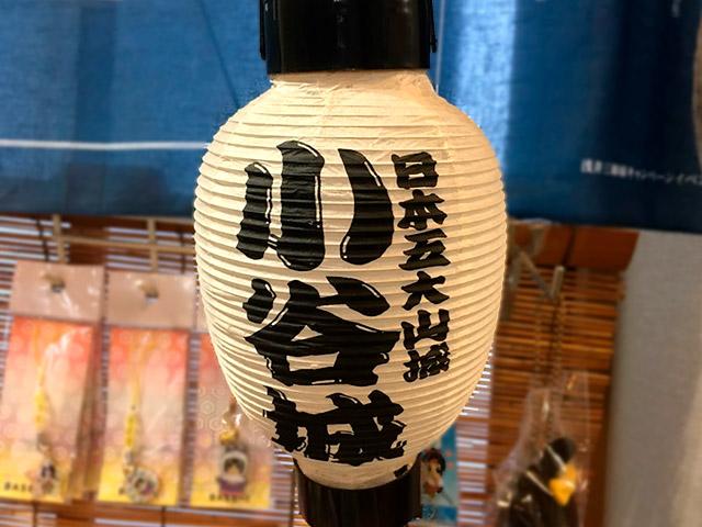 日本五大山城 小谷城のお土産提灯
