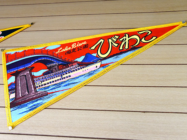 滋賀県のお土産品のペナント