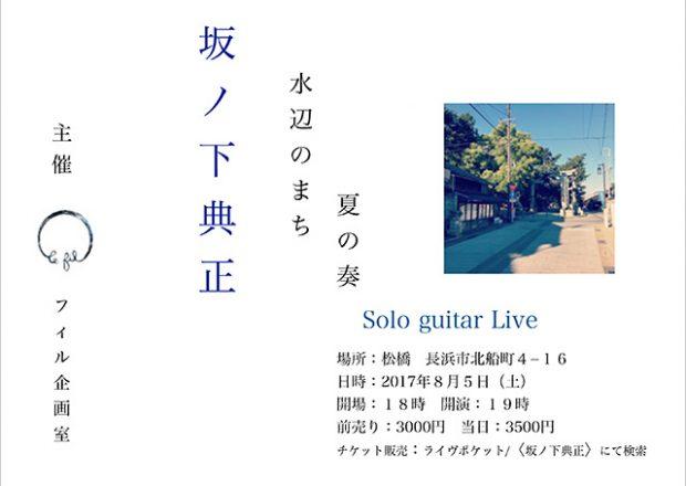 「長浜の古民家でギターライブ!」坂ノ下典正 〜水辺のまち・夏の奏〜