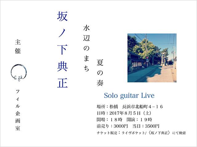 暮らしの薬草箱vol.4 坂ノ下典正 solo guitar Live 水辺のまち・夏の奏