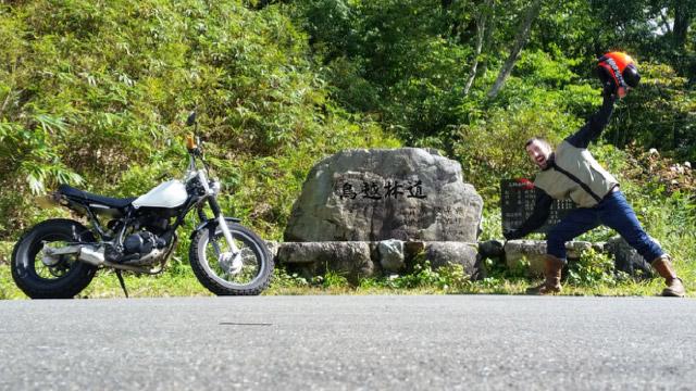 滋賀県と岐阜県をまたぐ鳥越峠