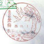 風景印(長浜地福寺郵便局)