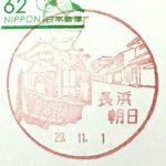 風景印(長浜朝日郵便局)