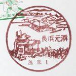 風景印(長浜元浜郵便局)