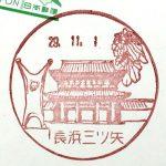 風景印(長浜三ツ矢郵便局)