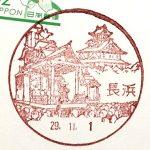 風景印(長浜郵便局)
