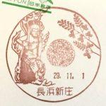 風景印(長浜新庄郵便局)