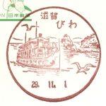 風景印(びわ郵便局)