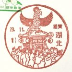 風景印(湖北郵便局)