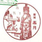 風景印(高月郵便局)