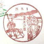 風景印(木之本郵便局)
