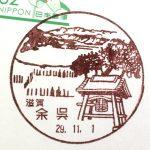 風景印(余呉郵便局)