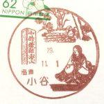 風景印(小谷郵便局)