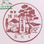 風景印(浅井郵便局)