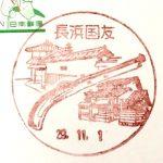 風景印(長浜国友郵便局)