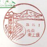 風景印(長浜東上坂郵便局)