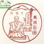 風景印(長浜石田郵便局)