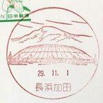 風景印(長浜加田郵便局)