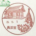 風景印(長浜室郵便局)