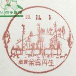 風景印(余呉丹生郵便局)