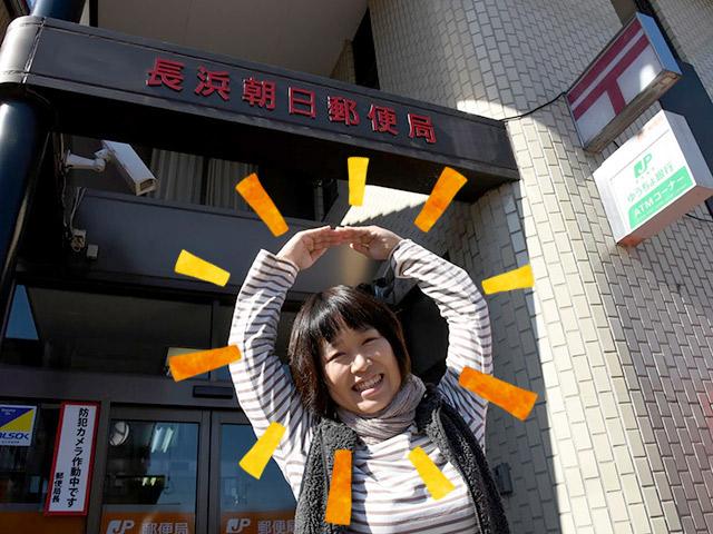 長浜朝日郵便局へ風景印を押してもらいに行った