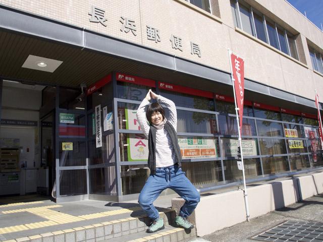 長浜郵便局はひょうたんのポーズ