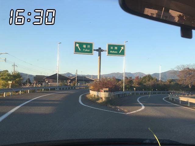 北陸自動車道 長浜インターチェンジ