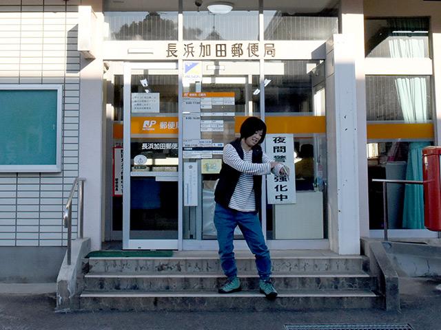 加田郵便局で風景印を押してもらった。長浜の妹こと浅井千穂さん