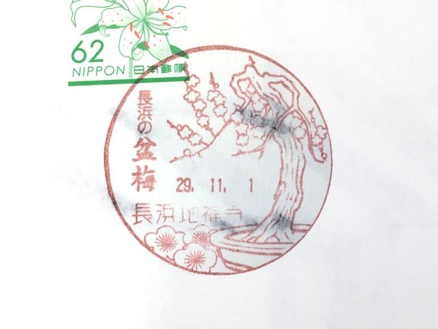 長浜の盆梅展が描かれた風景印