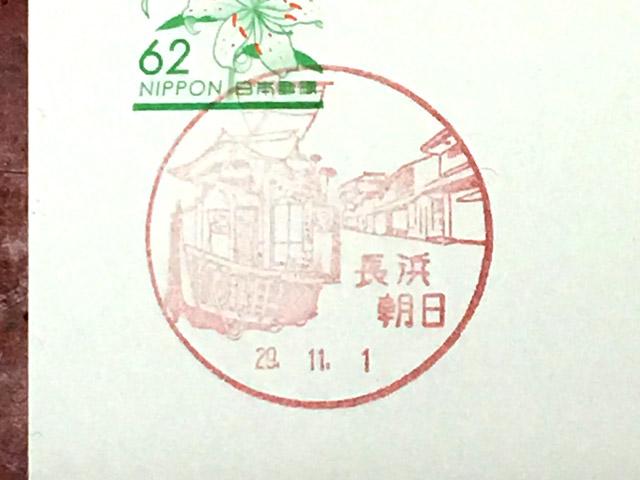 北国街道(ほっこくかいどう)と曳山祭りが描かれた風景印
