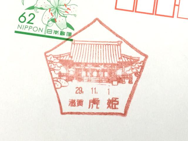 虎姫の五村別院が描かれた風景印